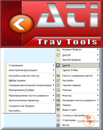 ATI Tray Tools 1.4.7.1211 beta