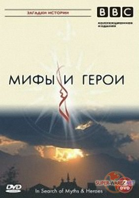 BBC: Мифы и Герои / In Search of Myths and Heroes (2005) DVDRip