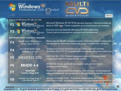 Windows XP Professional™ SP3 VLK RTM RUS v.09.2008 [MultiDVD]