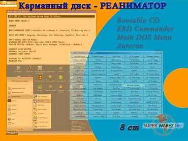 Диск-реаниматор Utility CD 8cm v15.20 Bootable