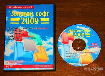 Зoлoтoй сoфт 2009: Windows Xp SP3 (rus) + полезные программы