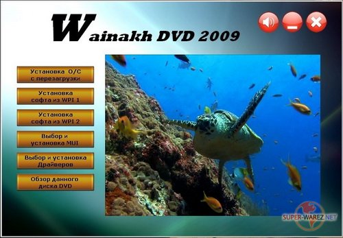Windows-XP SP3 Pro. x86.English, Russian, Deutsch, French (WAINAKH 2009) MultiDVD v 11