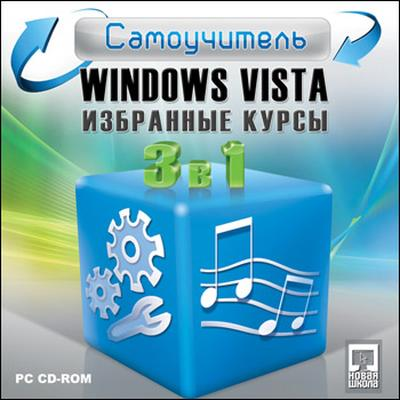 Самоучитель Windows Vista 3 в 1 2009