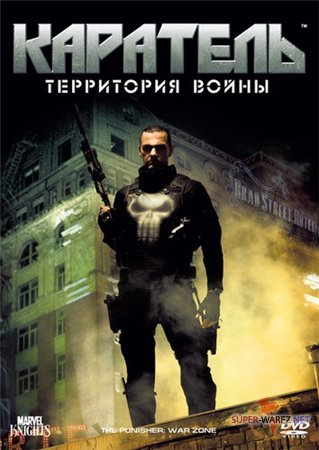 Каратель: Территория войны / Punisher: War Zone (2008/DVD5/Лицензия)