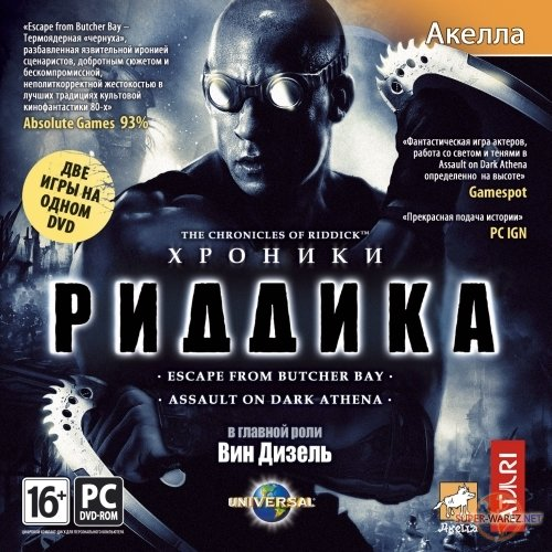 The Chronicles of Riddick Gold (2009/RUS/ENG/Repack 4.37 Gb)