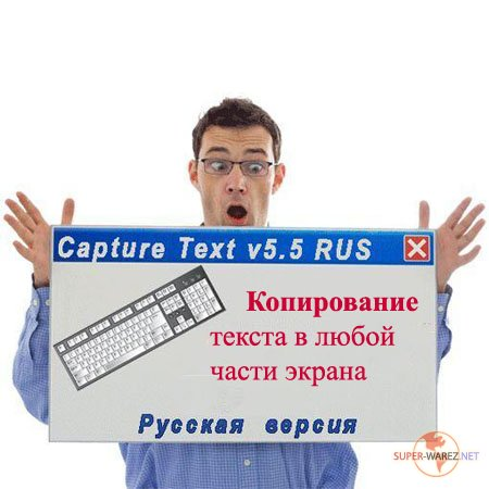 Capture Text Solution 5.5 Rus+Crack