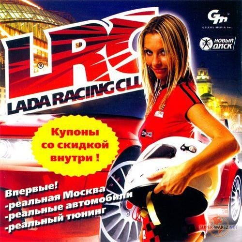 Lada Racing Club (2008/RUS/RePack)