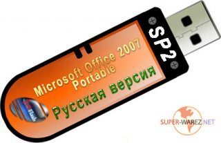 Portable Microsoft Office Enterprise 2007 Integrated SP2 RUS
