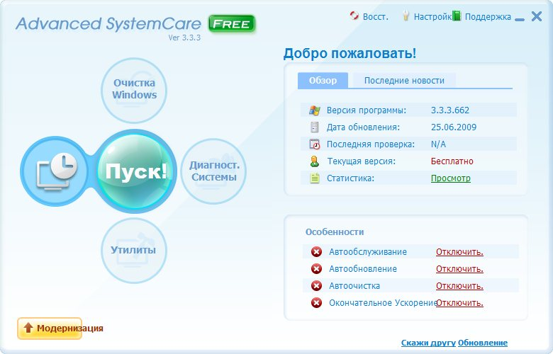 Advanced SystemCare Personal v3.2.0.633.