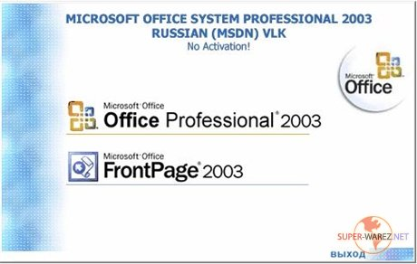 Microsoft Office 2003 + FrontPage 2003 (русская версия)