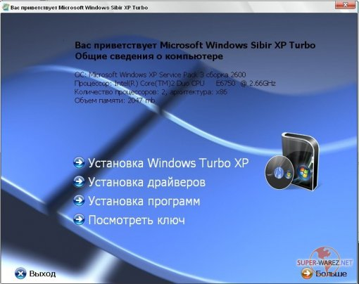Windows® Sibir XP Turbo v1.3.09+Driver Packs+WPI (июль)