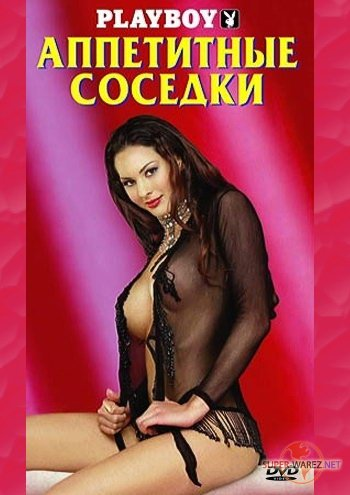 Аппетитные соседки / Playboy. More Sexy Girls Next Door (2003) DVDRip