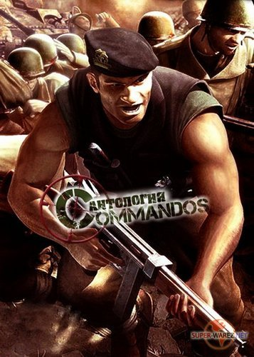 Антология Commandos (2003/RUS/ENG/RePack by R.G.ReCoding)