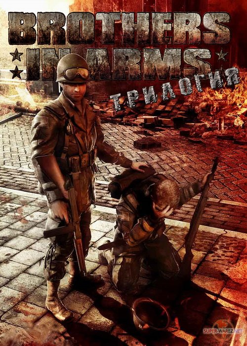 Трилогия - Brothers in Arms (2008/RUS/RePack)