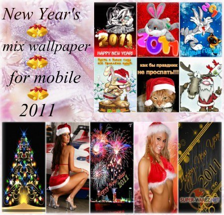 New Year's mix wallpaper for mobile (2011)