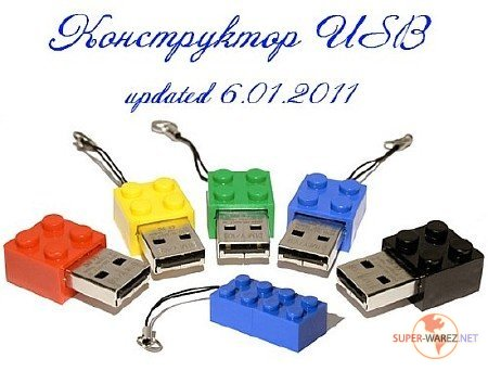 Конструктор USB 1 Rus (updated 6.01.2011)