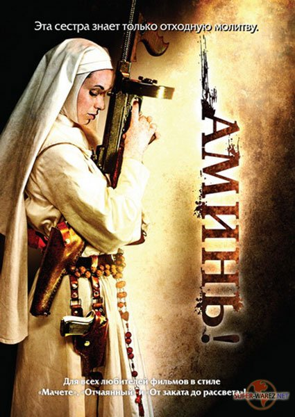 Аминь / Nude Nuns with Big Guns (2010/HDRip)