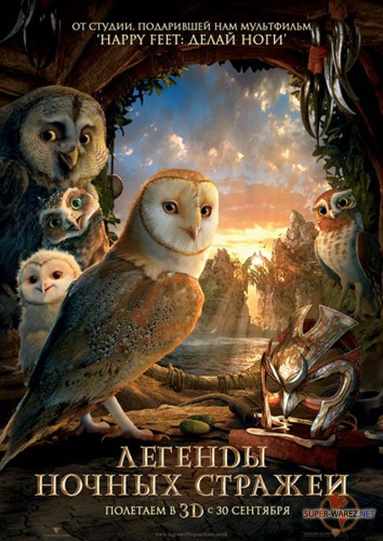 Легенды ночных стражей / Legend of the Guardians: The Owls of GaHoole (2010/DVD9/BDRip/HDRip)