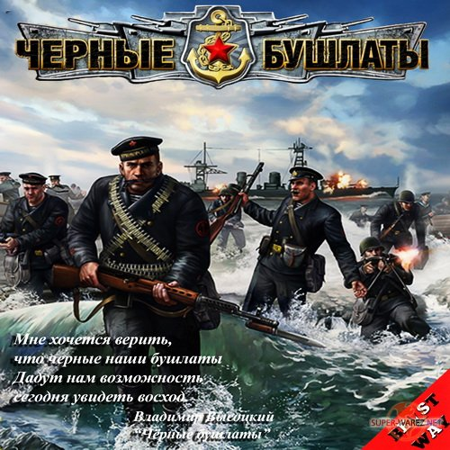 Чёрные бушлаты / Men of War: Red Tide (2009/RUS/Full/Repack)