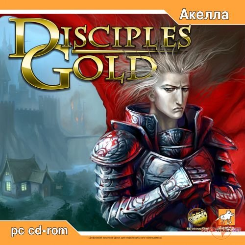 Disciples. Gold (2003/RUS/RePack by Fenixx)