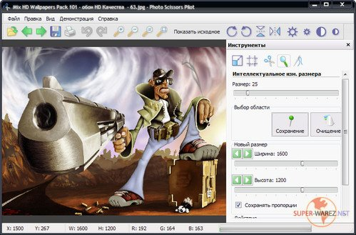 Photo Scissors Pilot 1.0.1 Russian Portable