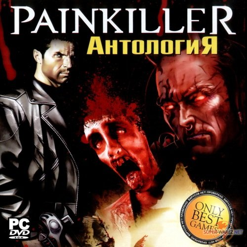 Антология Painkiller (2011/RUS/RePack)