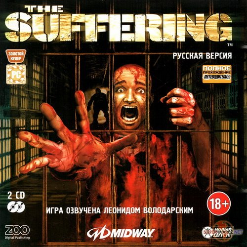 The Suffering (2004/RUS/Repack by MOP030B)