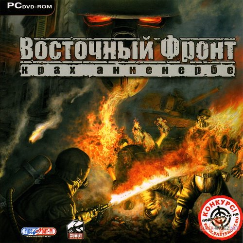 Восточный фронт. Крах Анненербе / Crimes of War (2008/RUS/RePack)