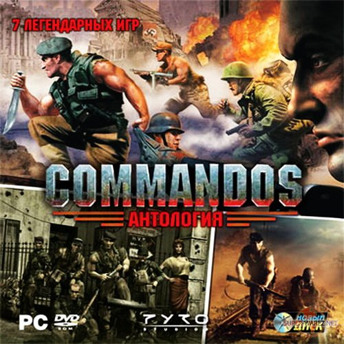 Антология Commandos (2011/RUS/Full/RePack)