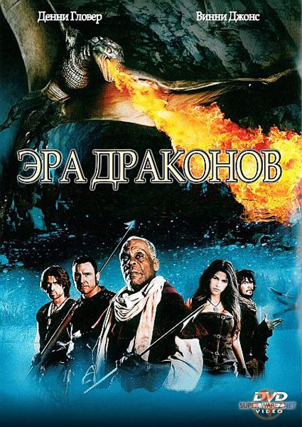 Эра драконов / Age of the Dragons (2011/BDRip 720p/DVD9/HDRip/DVDRip)