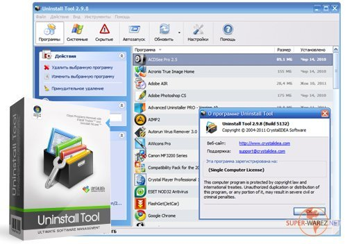 Uninstall Tool v2.9.8 Build 5132 RePack by Krolik73