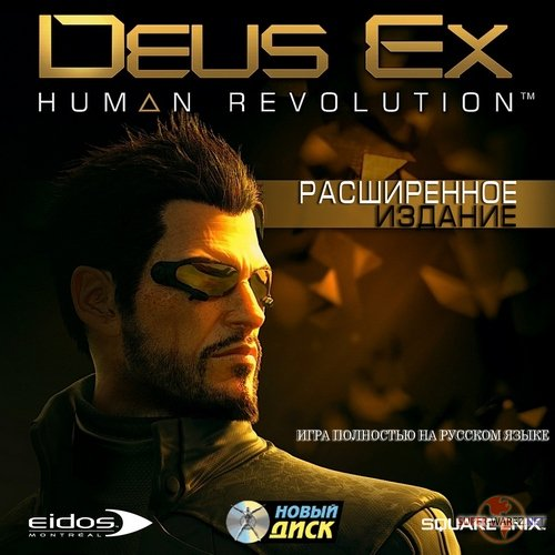 Deus Ex: Human Revolution: Augmented Edition + The Missing Link (2011/RUS/RePack)