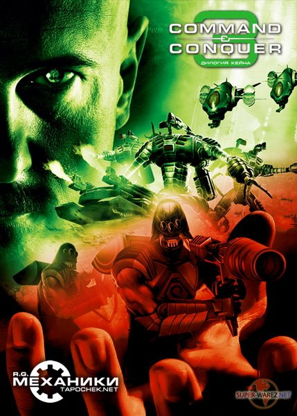Command and Conquer 3: Kane's. Dilogy (2007-2008/RUS/ENG/RePack by R.G. Механики)