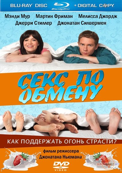 Секс по обмену / Swinging with the Finkels (2011/HDRip)