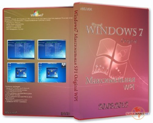 Microsoft Windows 7 Максимальная SP1 x86/x64 DVD Original (RUS/2012)