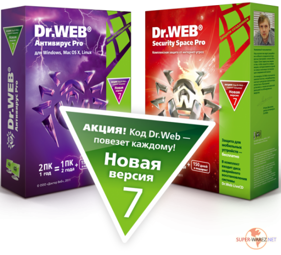 Dr.Web Security Space 7.0 / Dr.Web Anti-Virus 7.0 - акция