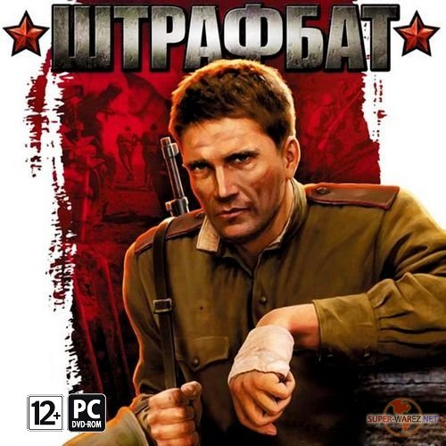 Штрафбат / Men of War: Condemned Heroes (2012/RUS/RePack/Rip)