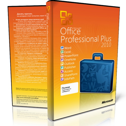 Microsoft Office 2010 Professional Plus 14.0.6112.5000 + Visio Premium + Project Professional SP1 (RePack)