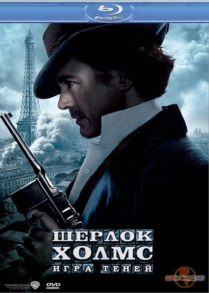 Шерлок Холмс: Игра теней / Sherlock Holmes: A Game of Shadows (2011/BDRip 1080p/720p/HDRip)