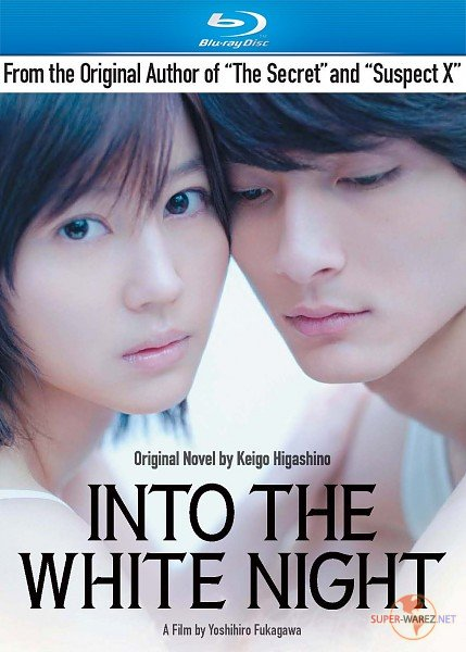 В белой ночи / Byakuyakou / Into the White Night (2010/HDRip)