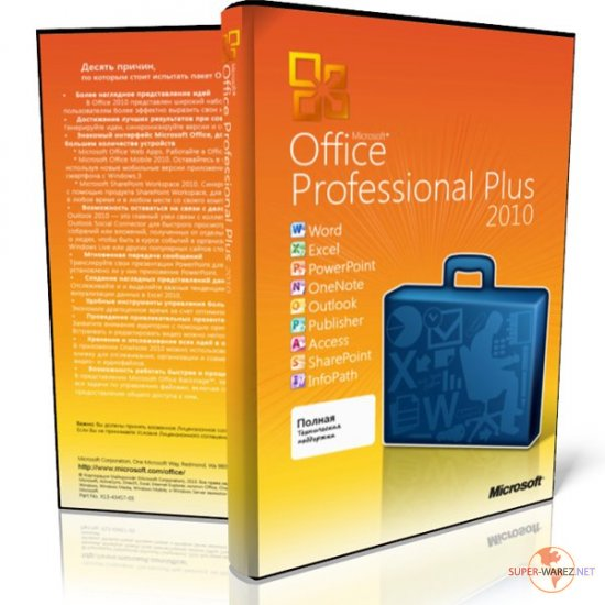 Microsoft Office 2010 Pro Plus SP1 VL 14.0.6112.5000 RePack by SPecialiST v.12.5 (RUS/2012)