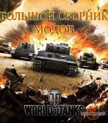 Моды для World of Tanks  (под патч 0.7.4) from player AiD