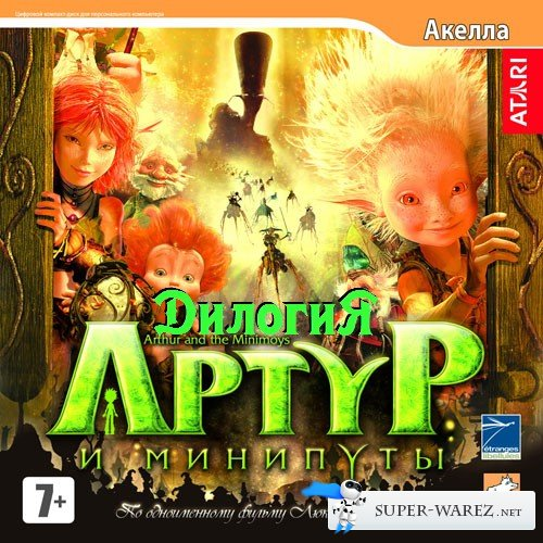 Артур - Дилогия / Arthur: The Game -  Dilogy (2009/RUS/RePack)