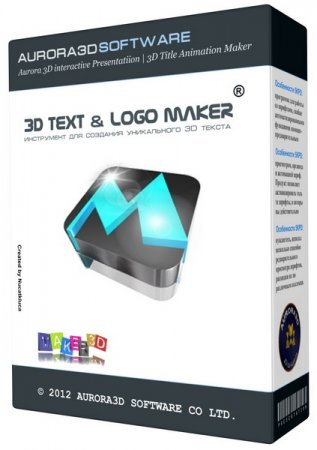 Aurora 3D Text & Logo Maker v 12.07.31 Final