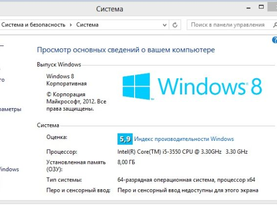Windows 8 x64 Русский языковой пакет (2012)
