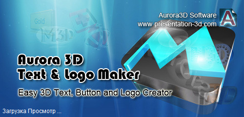 Aurora 3D Text & Logo Maker 12.08.10