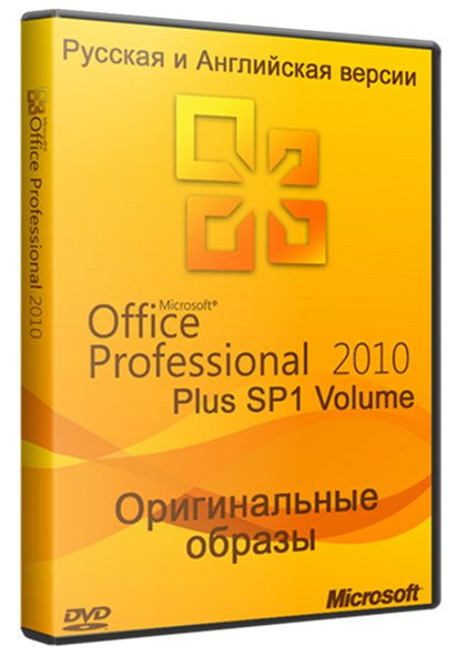 Оригинальные Microsoft Office Pro Plus 2010 SP1 Volume (x86/x64/RUS/ENG)