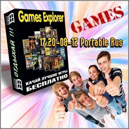 Games Explorer 17.20-08-12 Portable