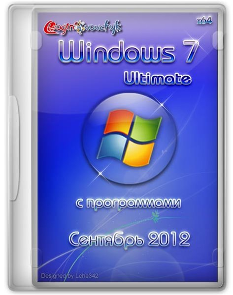 Windows 7 Ultimate SP1 by Loginvovchyk Сентябрь 2012 + Soft (x64/RUS)