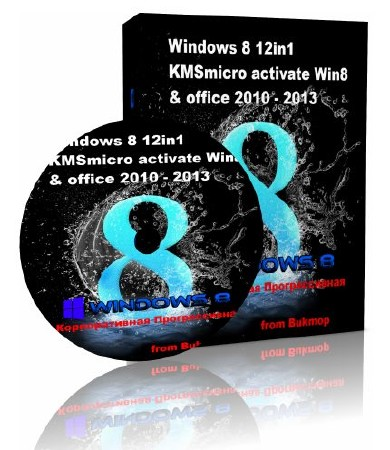 Windows 8 x64/x86 12in1 Bukmop (KMSmicro v3.10 office 2013) Progressive (RUS/2012)